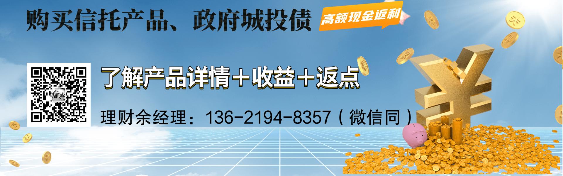 大央企信托-江苏盐城XX政信热点专题